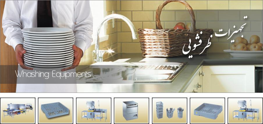 تجهیزات ظرفشویی
