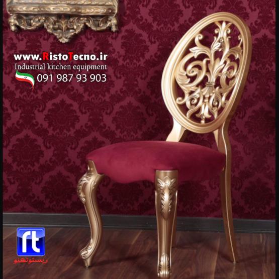 صندلی روبینا