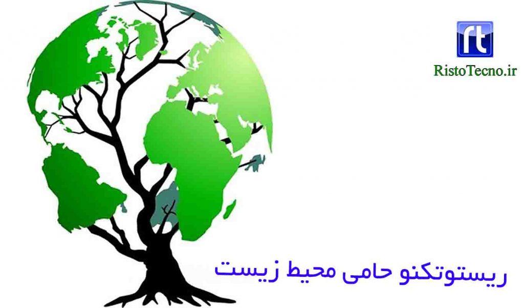 ریستوتکنو حامی محیط زیست