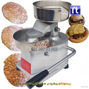 همبرگر-زن-دستی-صنعتی-نیمه-اتوماتیک-قطر-13-سانتیمتر