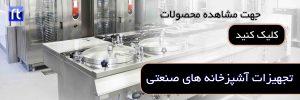 تجهیزات آشپزخانه صنعتی ریستو تکنو