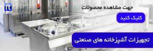 تولید تجهیزات آشپزخانه صنعتی ریستو تکنو