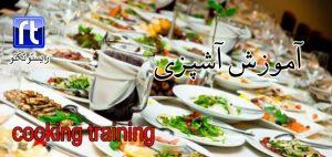 آموزش آشپزی در ریستوتکنو