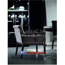 صندلی هتل