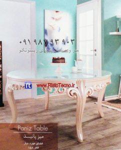 میز 8 نفره پانیذ