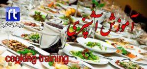 آموزش آشپزی انواع غذای ایرانی و فرنگی