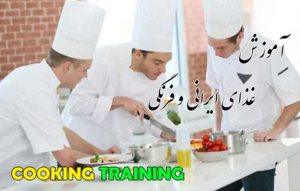 آموزش غذای ایرانی و فرنگی