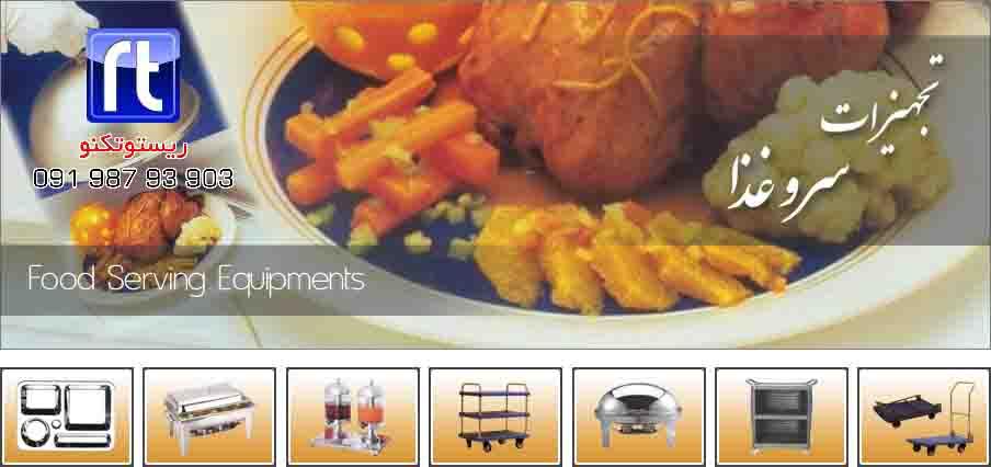 تجهیزات سرو غذا