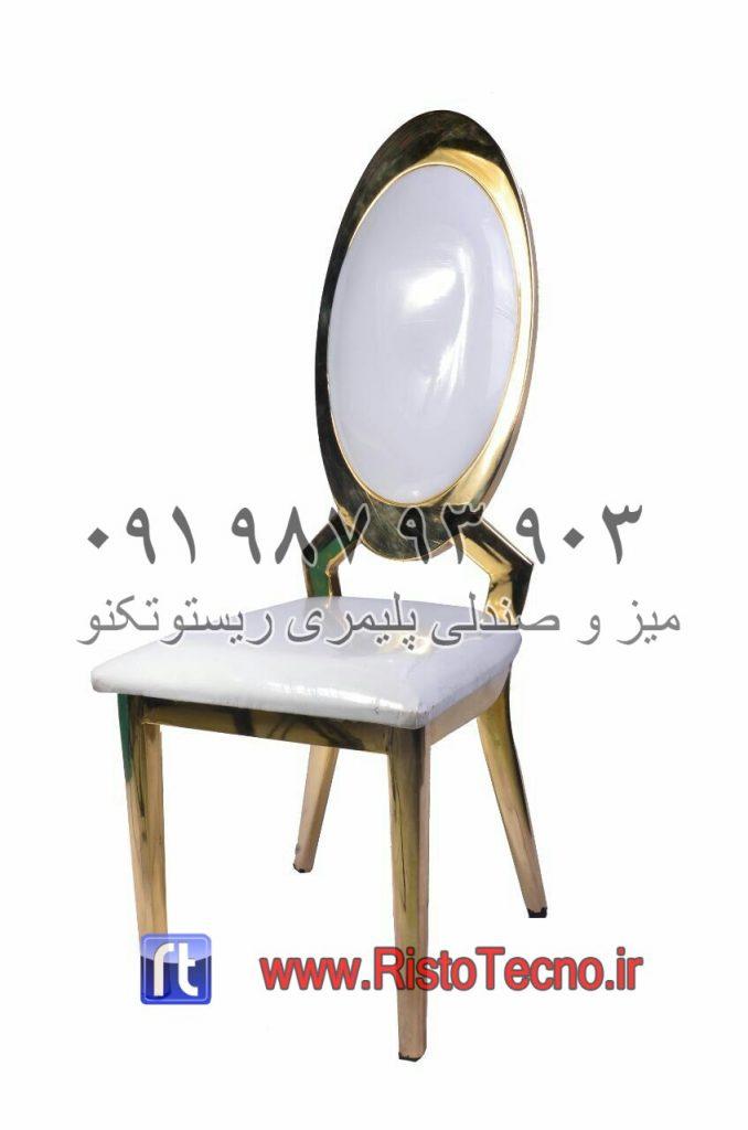 پارچه صندلی تاشو