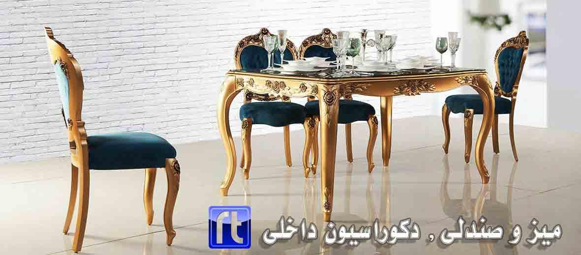 میز و صندلی و دکوراسیون داخلی