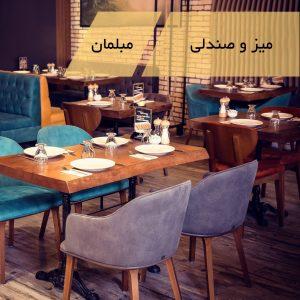 میز و صندلی . مبلمان