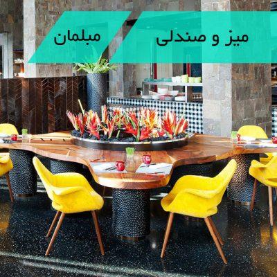 میز و صندلی , مبلمان